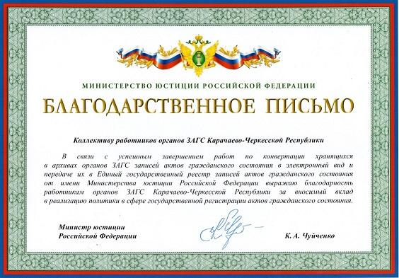 Управление ЗАГС КЧР отметили благодарностью Минюста России
